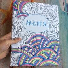 76 بوج التأمل الوقت كتب تلوين للكبار الكتابة على الجدران الرسم كتاب بانتينغ للأطفال الكبار تخفيف الإجهاد حديقة سرية