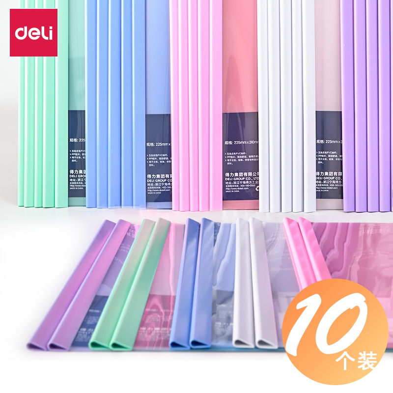 10PCS/LOT Deli Presentation Folders PVC Filing Document Protection Holder For A4 Size School Office Stationery Supplies