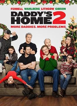 《老爸当家2》2017年美国喜剧电影在线观看