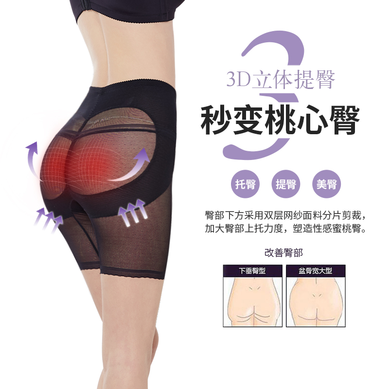 Summer thin section hip abdomen shaping pants middle waist tight body seamless peach hips body shaping underwear intimates