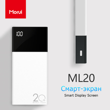 MORUI 20000 мАч запасные аккумуляторы для телефонов ML20 портативный запасные аккумуляторы для телефонов зарядное устройство со светодио дный смарт-цифровой дисплей внешний батарея для мобильных телефонов