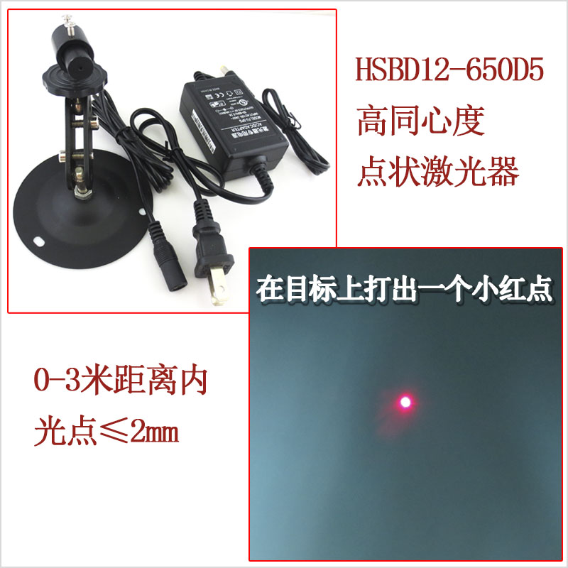 High Concentricity Red Light Spot Position Lamp Circular Point Laser Sensor with Infrared Laser Module super small spot high quality glass lens 5mw 650nm red laser module point aiming laser