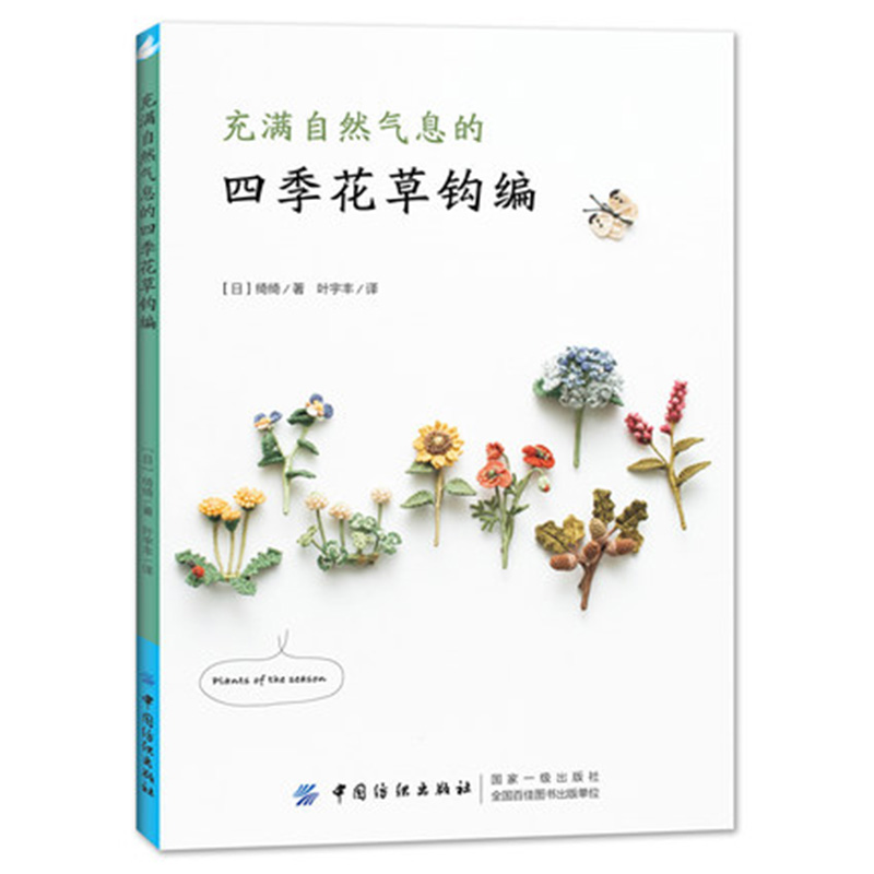 Naturally Woven Four Seasons Flower Crochet Diy Hand-woven Book Illustration Zero Foundation