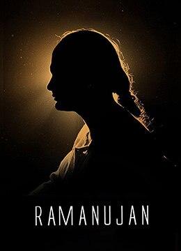 《拉马努金》2014年印度,英国剧情,传记,历史电影在线观看