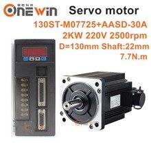 طقم محرك سيرفو بتيار متردد 2KW 130ST M07725 + قطر محرك AASD 30A 130 مللي متر 220 فولت 7.7NM 2500 دورة في الدقيقة