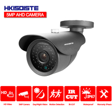 H.265 Surveillance SONY 5MP camera Analog High Definition  2592*1944 Metal Shell Indoor/Outdoor Day/Night Vision Security
