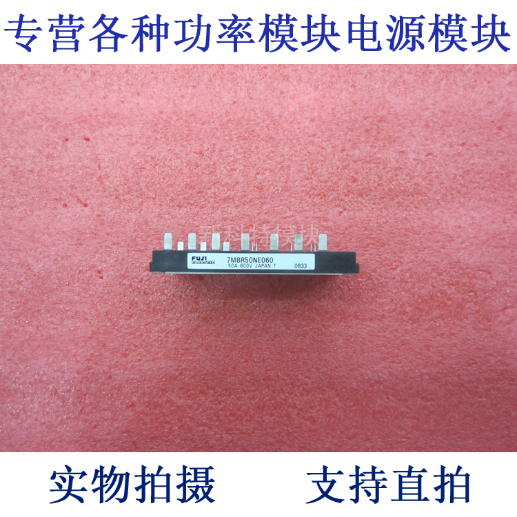 7MBR50NE060 50A600V 7 unit IPM frequency conversion velocity modulation module geometric pattern irregular front fly cardigan