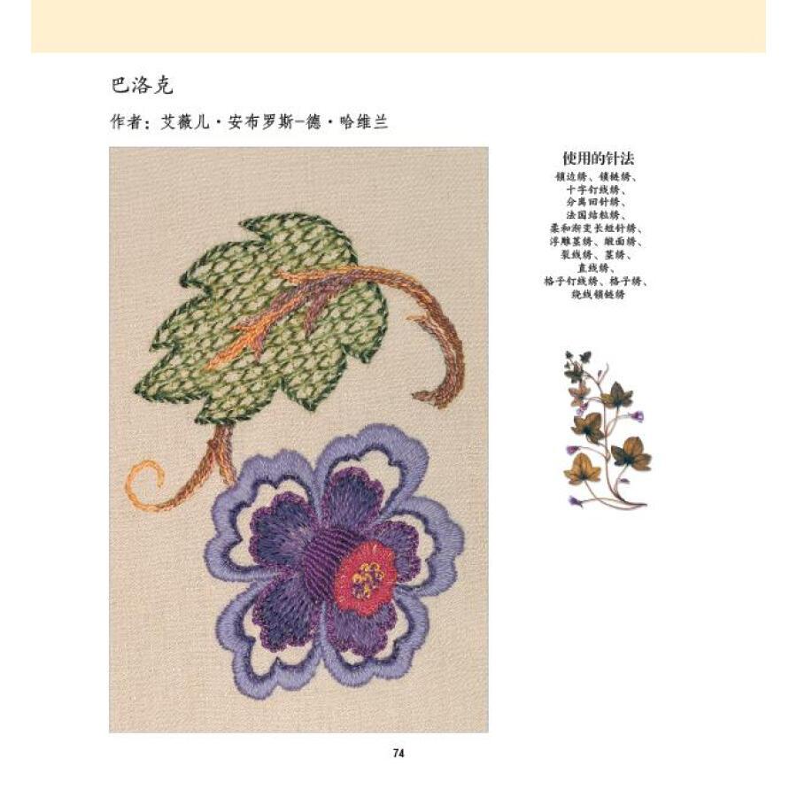 agulhamento padroes de bordado classico livrochines 04