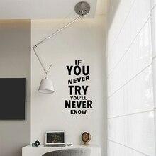 Мотивация Цитата Наклейка на стену, если вы никогда не пробуйте виниловую надпись на стену Наклейка для детской комнаты декор