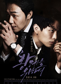 《为了皇帝》2014年韩国动作,犯罪,惊悚电影在线观看