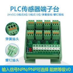 2 провода 3-провода 8-способ 12-способ PLC сенсорный терминал этап IO фотоэлектрический датчик приближения сенсорный терминал Stage