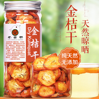 Fruit 100% Natural Organic Kumquat Dry Rich In Vitamins Lower Blood Pressure 120g Chinese Flower Skin Care Mask Raw Material Tea