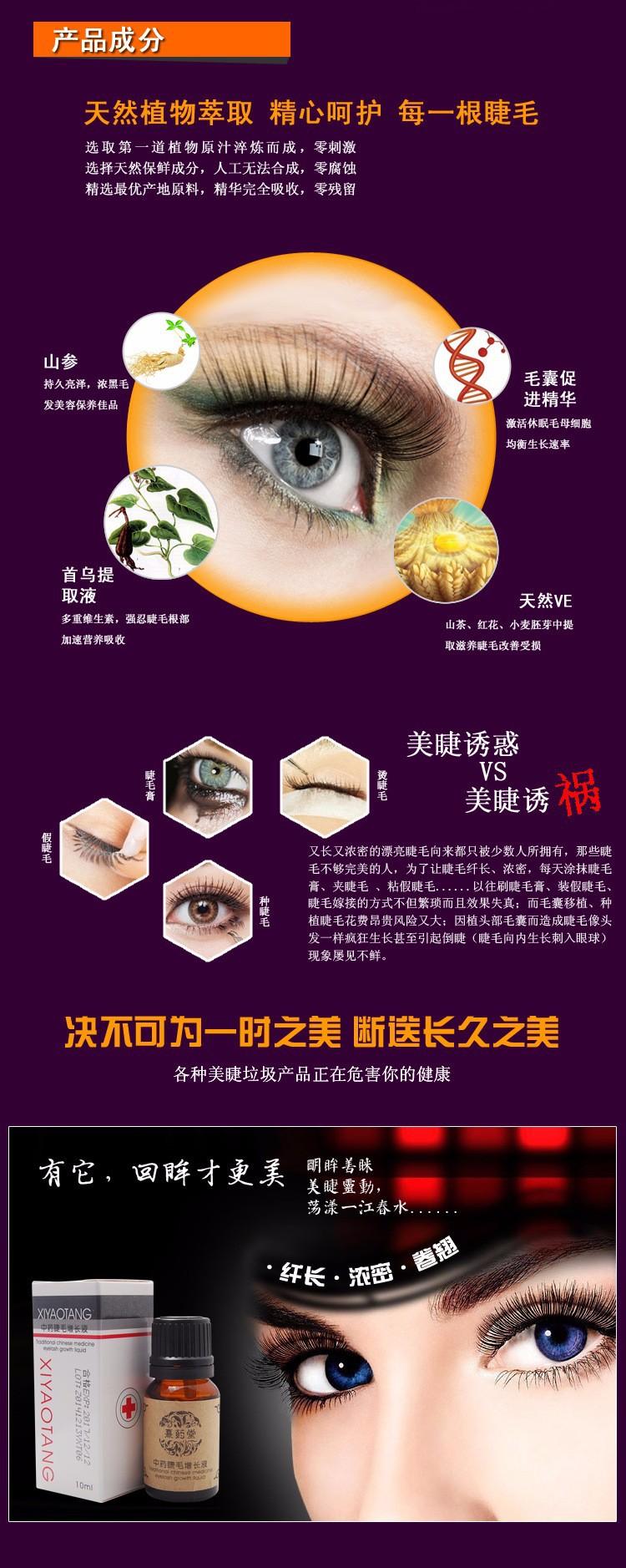 XIYaotang Eyelash growth was genuine ever thought possible bushy eyebrows eyelash growth liquid 10ml eye care essential oils 9