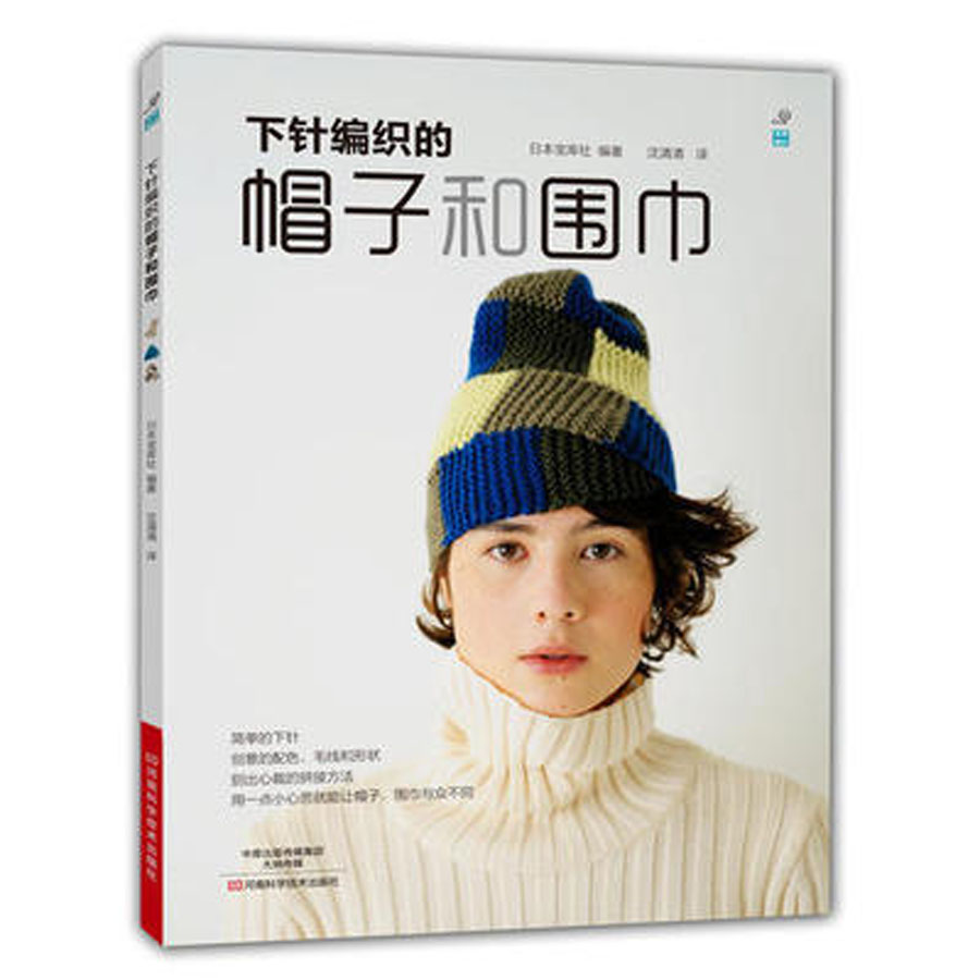 Japanese Knitting Patterns Book in Chinese Edition for needle woven hat and scarf полиграфика тетрадь database 96 листов в клетку цвет черный оранжевый