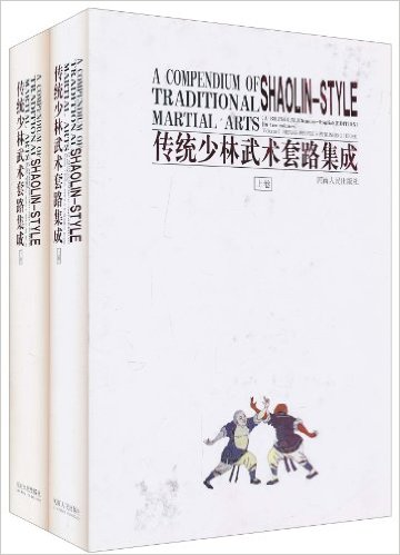 A Compendium Of Traditional Shaolin-style Martial Arts (2 Volumes)