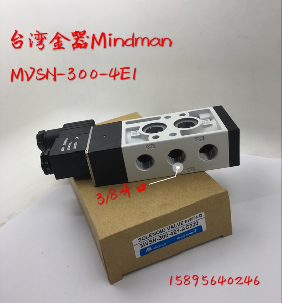 Original authentic Taiwan Mindman solenoid valve MVSN-300-4E1 AC220V new 100% mindman solenoid valve mvsc 460 4e1 coil ac220v in box wholesale and retail free shipping