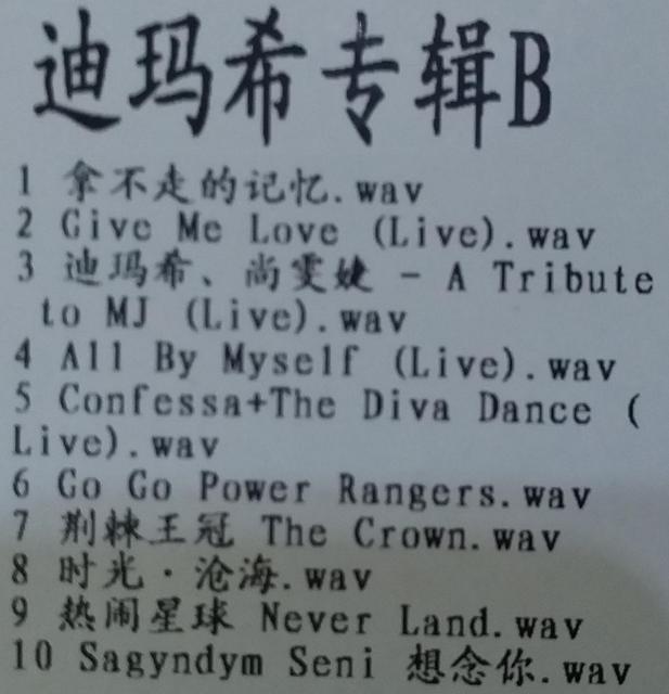 Dimash Kudaibergen S.O.S D'un Terrien desenreda la música del coche 12cm 2 CD discos de vinilo disco de la cantante de Kazajstán envío gratis.