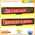 Стандартный USB программирования Автомобилей СВЕТОДИОДНЫЙ Дисплей рекламы автомобиля AC 110 В 12 В и 24 В/220 В Diy наборов, используемых в автомобиле заднего стекла магазина