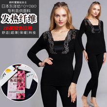 Ouliya New High quality Ultra thin Japanese Fabric Warm Thermal Underwear Set font b Women s