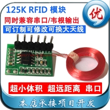 Free shipping rfid card reading module  125k khz  Uart serial port wiggins output rf module id card цена