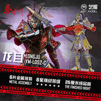 The Legend of Qin & MU 3D Metal Nano Puzzle Long Ju soldier model DIY 3D Laser Cut Assemble Jigsaw Toys Desktop decoration GIFT
