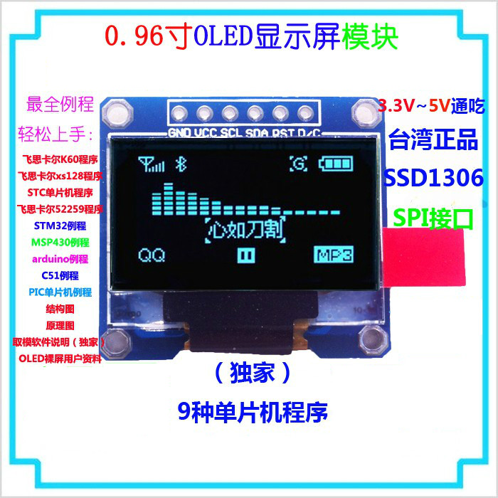 0.96 inch OLED LCD module blue 12864 /stm32/51/ routines 1 3 inch 128x64 oled display module blue 7 pins spi interface diy oled screen diplay compatible for arduino