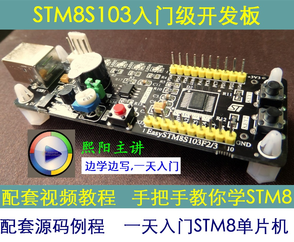 Free Shipping  Stm8s103f3p6 Development Board /stm8s003f3p6 Development Board