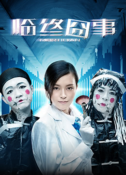 《临终囧事》2013年中国大陆喜剧,恐怖电影在线观看