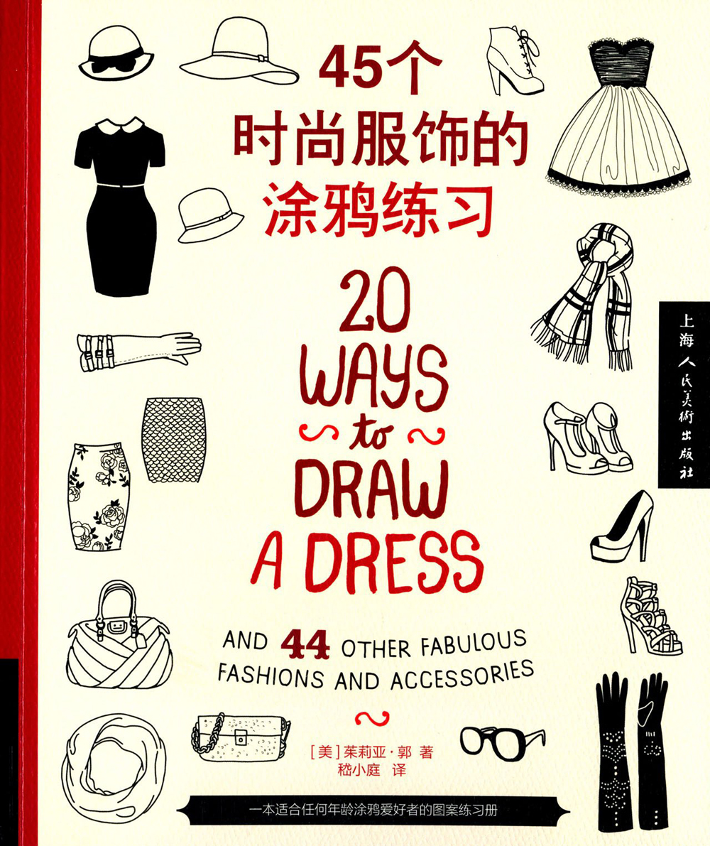 20 Ways to Draw a Dress:And 44 Other Fabulous Fashions and Accessories Coloring Book For Adult Children 112 Page