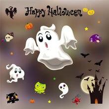цена на Hot Halloween Bone Pumpkin Static Electricity Wall Sticker Electrostatic Party Decorations Wall Decals Party Decorations