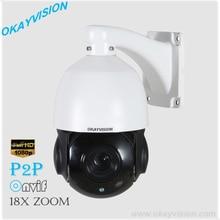 5 дюймов Средний Скоростная Купольная Камера P2P Onvif IP 1080 P 2 Мегапиксельная 18X оптический зум Сети ip-камера PTZ средняя скорость купольная камера