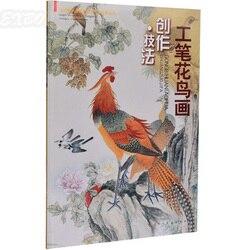 اللوحة الصينية كتاب ضربات فرشاة غرامة زهرة و الطيور اللوحة خلق تقنيات