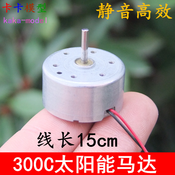 With long-term 300 solar motor toy motor solar panels dedicated 1.5v-6v low voltage mute