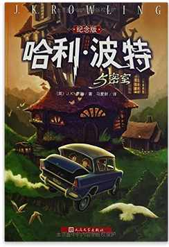 B-Harry Potter And The Chamber Of Secrets(chinese edition) harry cendrowski cloud computing and electronic discovery