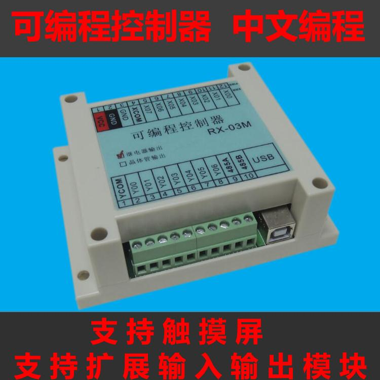 Simple PLC programmable controller cylinder electromagnetic valve sequential time relay support touch screen