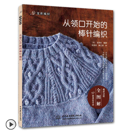 Needle Knitting From The Neckline Sweater Knitting Book Handmade Weave Knitting Book