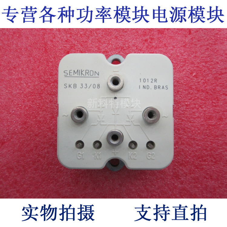 SKB33 / 08 33A800V single-phase half-controlled rectifier bridge module saimi skd160 08 160a 800v brand new original three phase controlled rectifier bridge module
