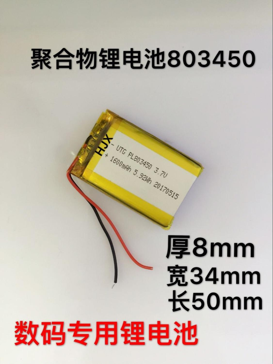 Polymer lithium battery, 803450 early education machine, localizer, medical equipment, GPS navigator, special lithium battery