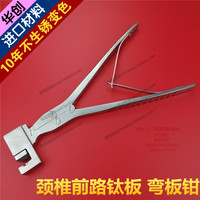 Medical orthopedics instrument spinal system stainless steel bending forceps plate bending device