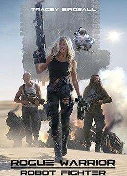 《侠盗勇士:机器人战士》2017年美国动作,科幻电影在线观看