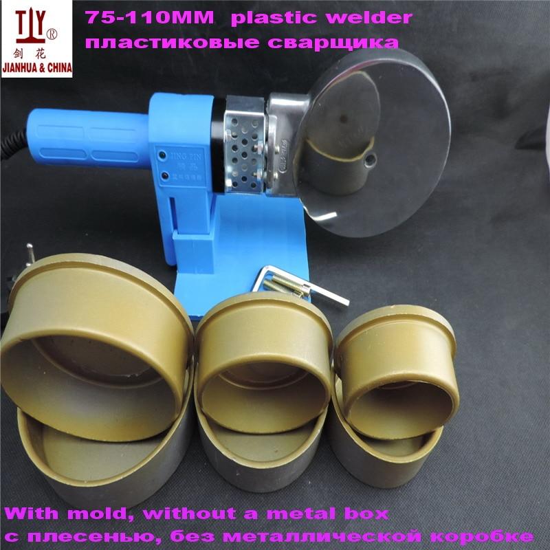لوله های جوشکاری AC 220V 1200W 75-110mm PPR دستگاه جوشکاری ، جوشکاری لوله پلاستیکی جوش لوله PE با قالب ، بدون جعبه فلزی
