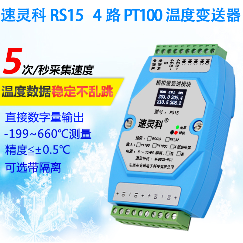 RS15 4 Road PT100 Isolation Acquisition Module RS485 Temperature Transmitter Platinum Thermal Resistance MODBUS