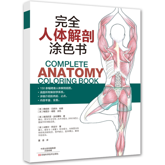Complete Human Anatomy Coloring Book Body Muscle Anatomy Line