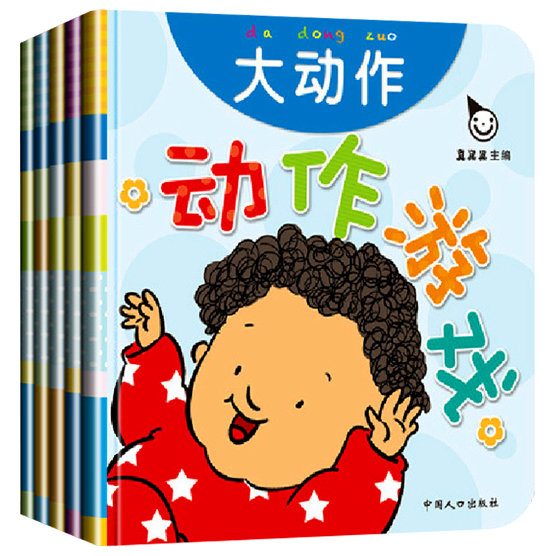 New hot 5 pcs/set Kindergarten Action Games / Finger Games / Children Song Book Early childhood baby Thinking training books ...
