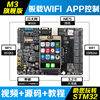 Seven Insect Stm32 Development Board Arm Development Board 51 Mcu M3f103 Configuration Plate Wifi