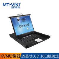 MT-1916UL 16-port LCD KVM KVM switch LCD screen Hotkeys can be cascaded