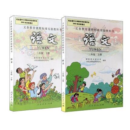 Learning Chinese School textbook of primary school for Student learning Mandarin,Grade Three,volume 1 / and volume 2 george f koob encyclopedia of behavioral neuroscience three volume set 1 3