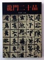 Китайская каллиграфия книги 20 надписями Longmen гроты ли Шу канцелярский art
