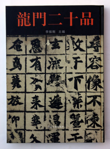 Chinese Calligraphy Book 20 Inscriptions Of Longmen Grottoes Li Shu Clerical Art