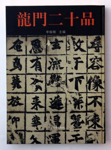 Chinese Calligraphy Book 20 Inscriptions Of Longmen Grottoes Li Shu Clerical Art